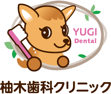 柚木歯科クリニック